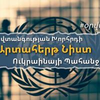 ՄԱԿ-ի ԱԽ արտահերթ նիստ՝ Ուկրաինայի պահանջով